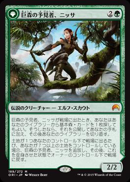巨森の予見者、ニッサ