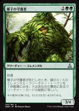 種子の守護者