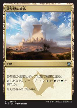砂草原の城塞