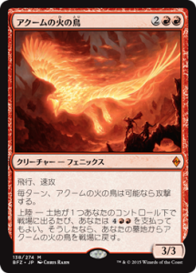 アクームの火の鳥